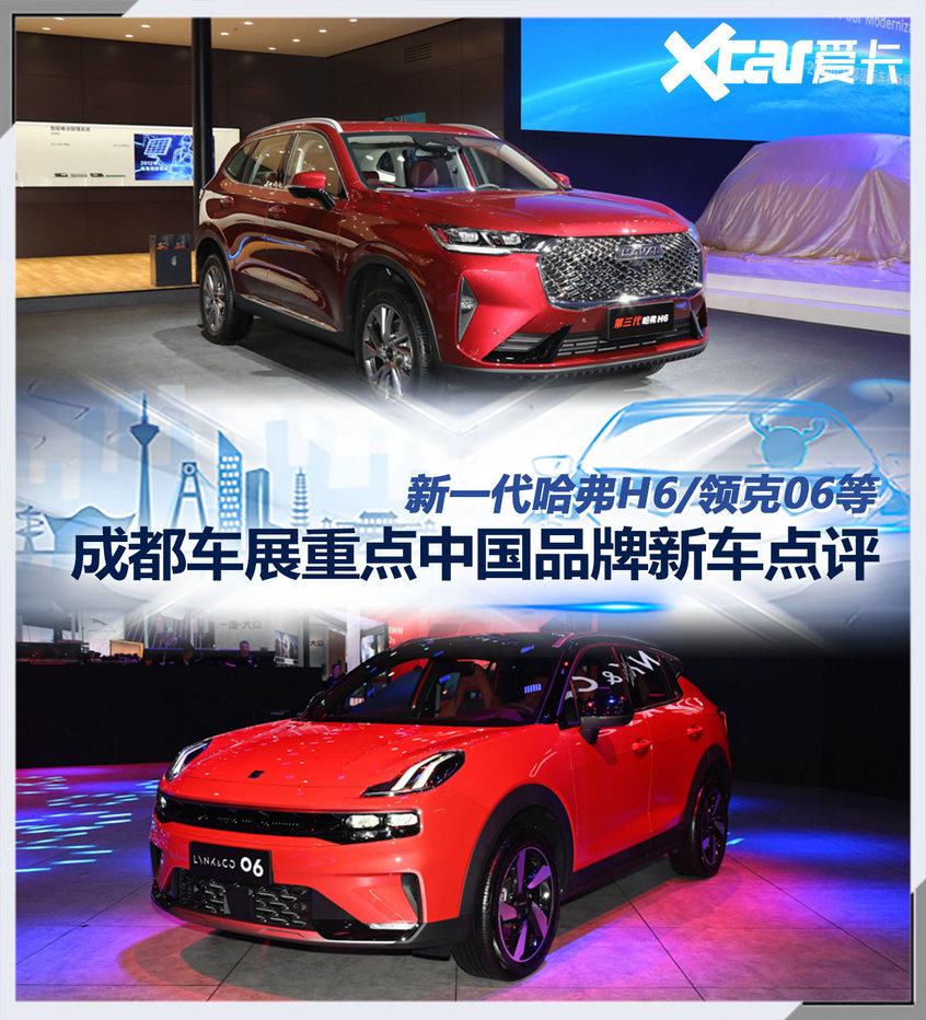 哈弗大狗新H6等 成都车展中国品牌新车