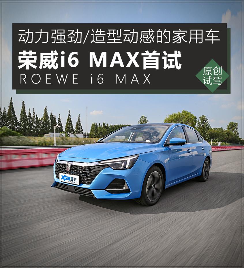 荣威i6 MAX动态首试 跑得比思域还快!