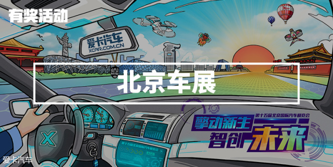 #北京车展#2018北京车展,吐槽赢好礼!