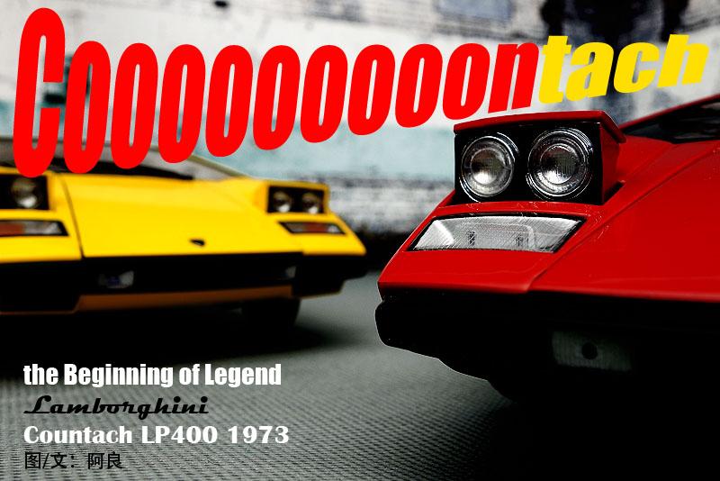 传奇的开始Lamborghini Countach LP400