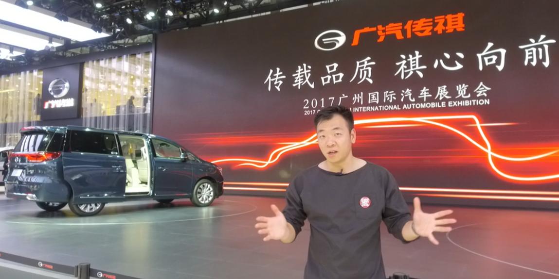 MPV新强手 广汽传祺GM8 2017广州车展自驾说车报道