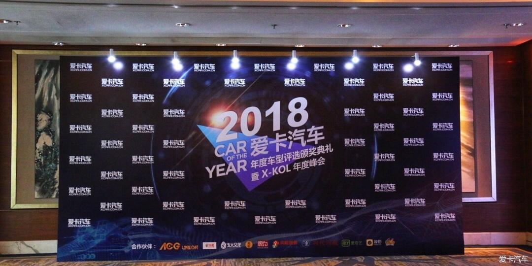 2018年度车型评选颁奖典礼暨X-KOL年度峰会(一)
