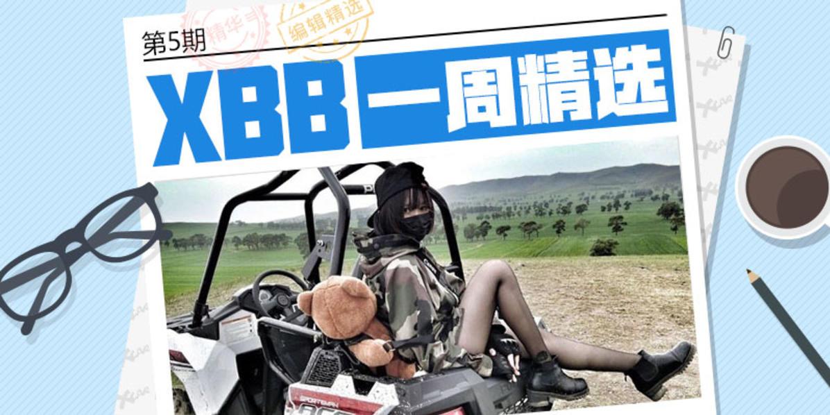 #XBB一周精选# 第5期