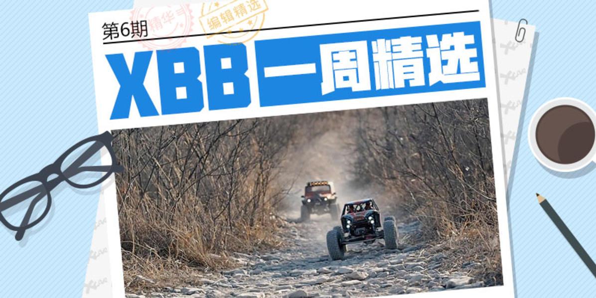 #XBB一周精选# 第6期
