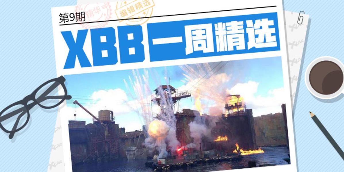 #XBB一周精选# 第9期