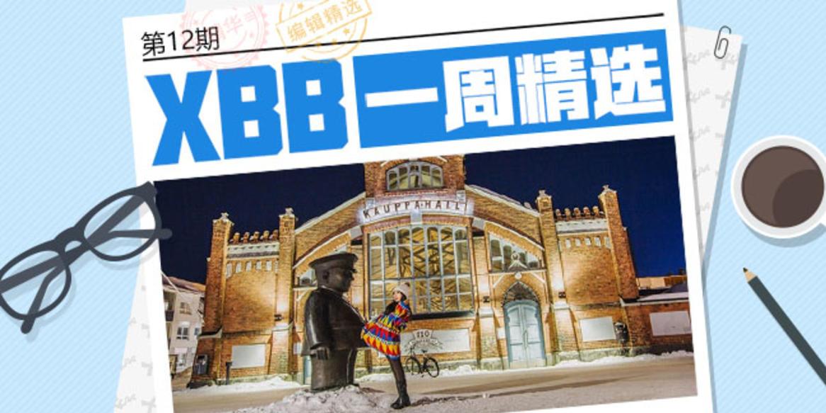 #XBB一周精选# 第12期