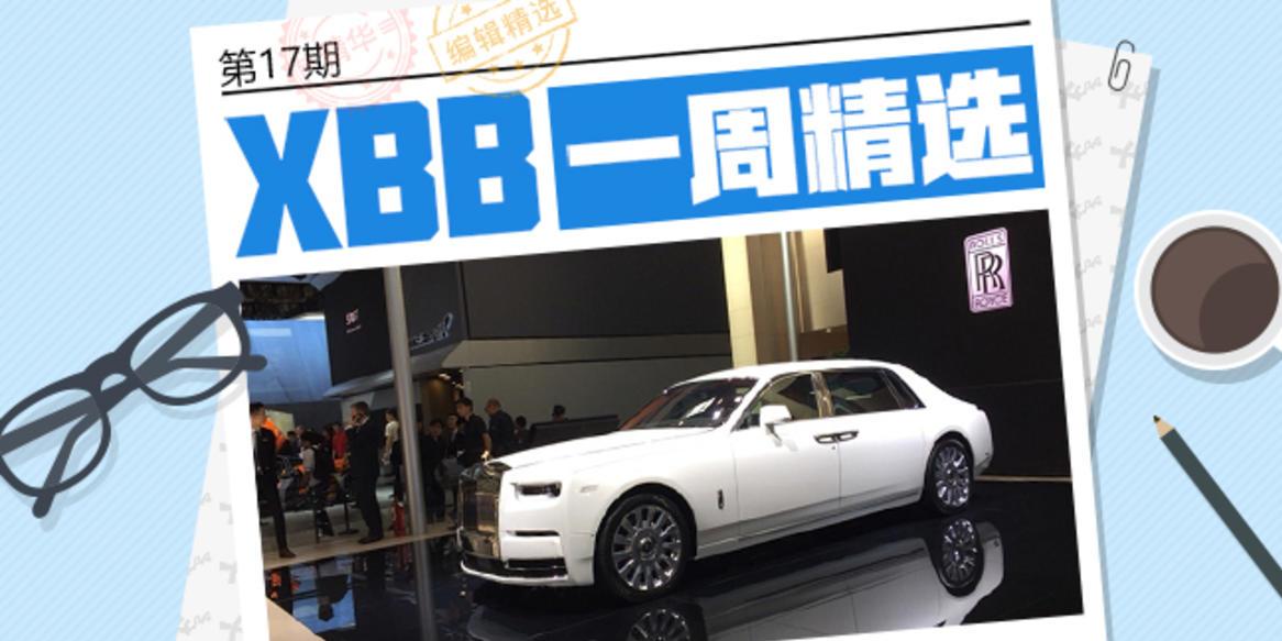 #XBB一周精选# 第17期