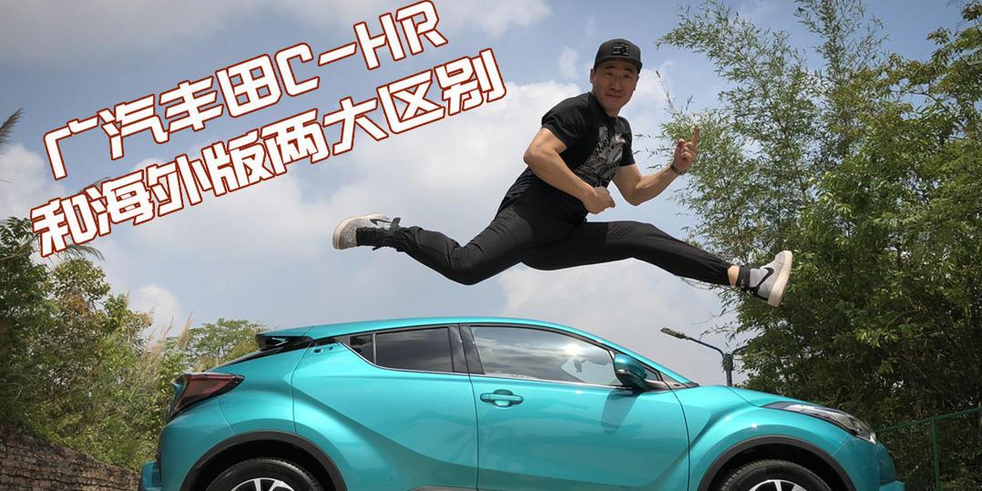 杀手轻体验:广汽丰田C-HR和海外版两大区别