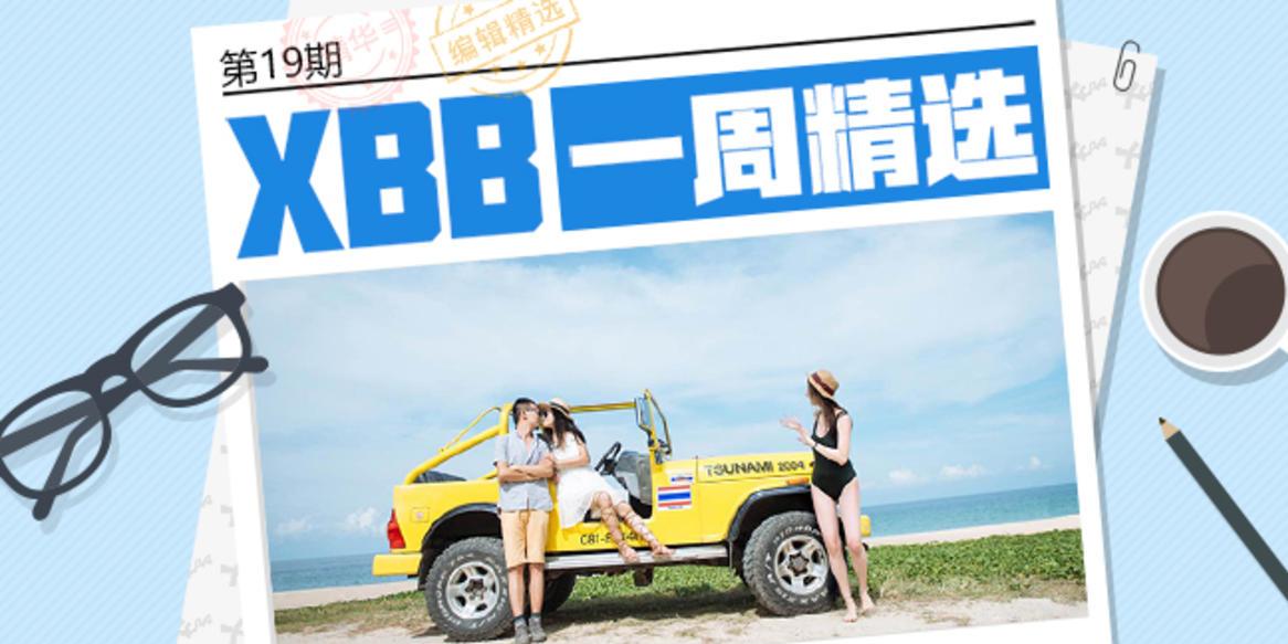 #XBB一周精选# 第19期