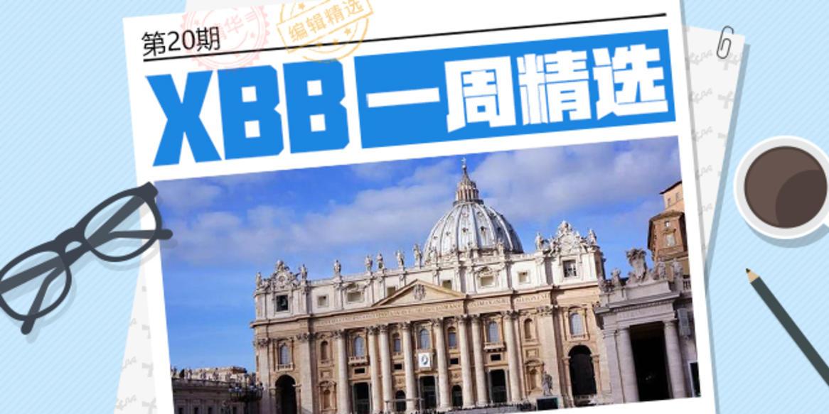 #XBB一周精选# 第20期