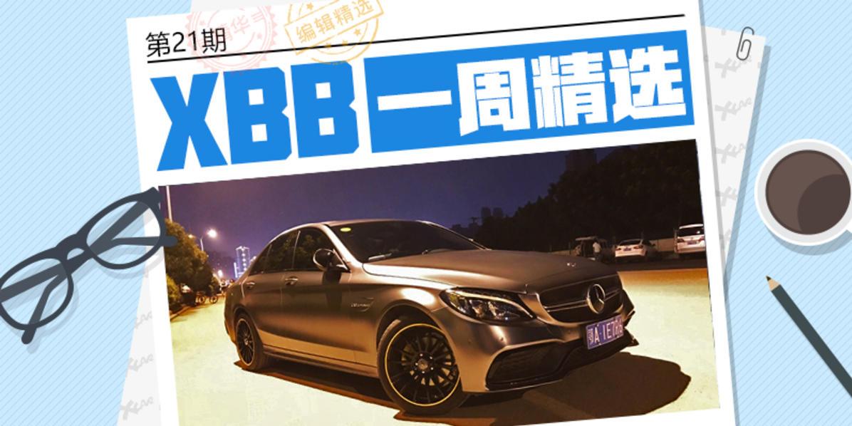 #XBB一周精选# 第21期