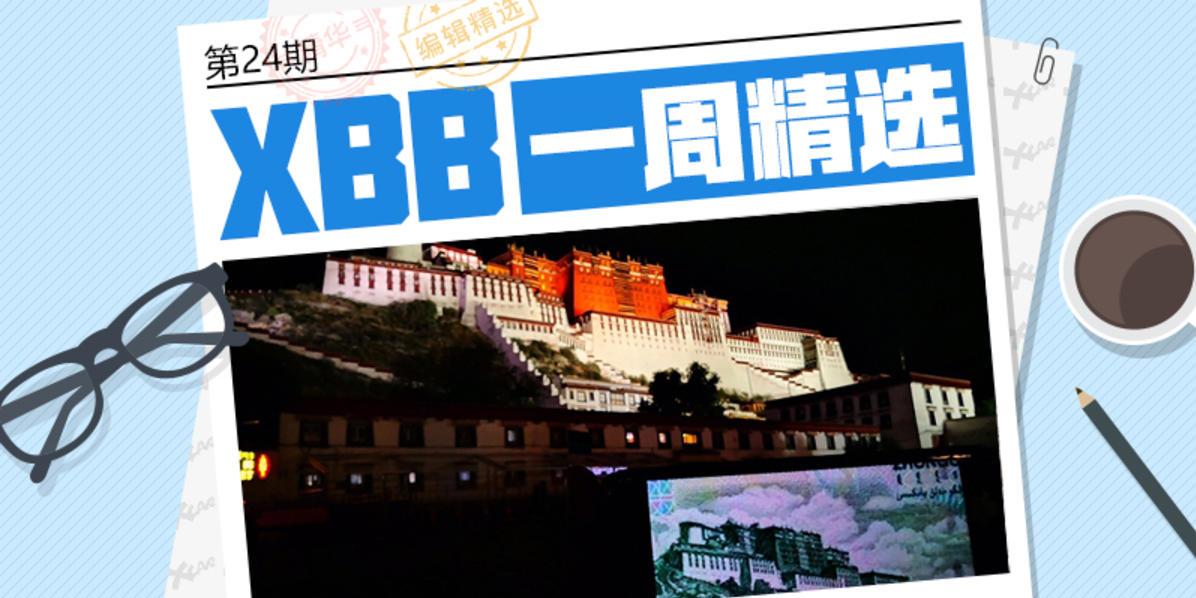 #XBB一周精选# 第24期