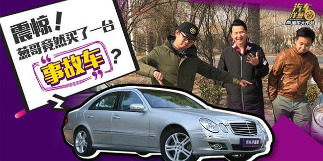 这台奔驰W211竟是台事故车?