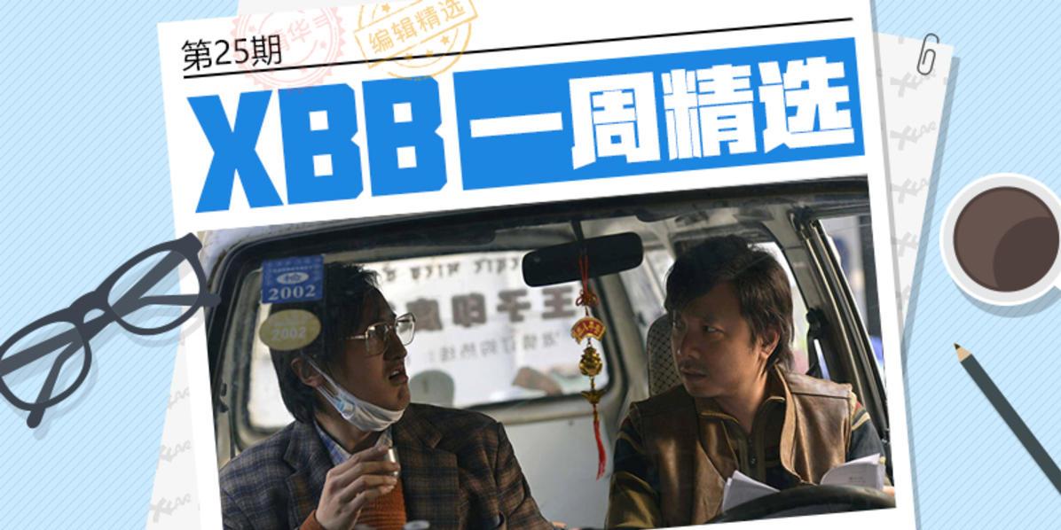 #XBB一周精选# 第25期
