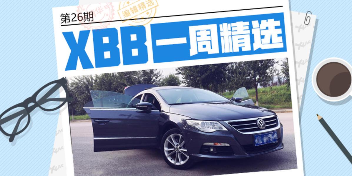 #XBB一周精选# 第26期