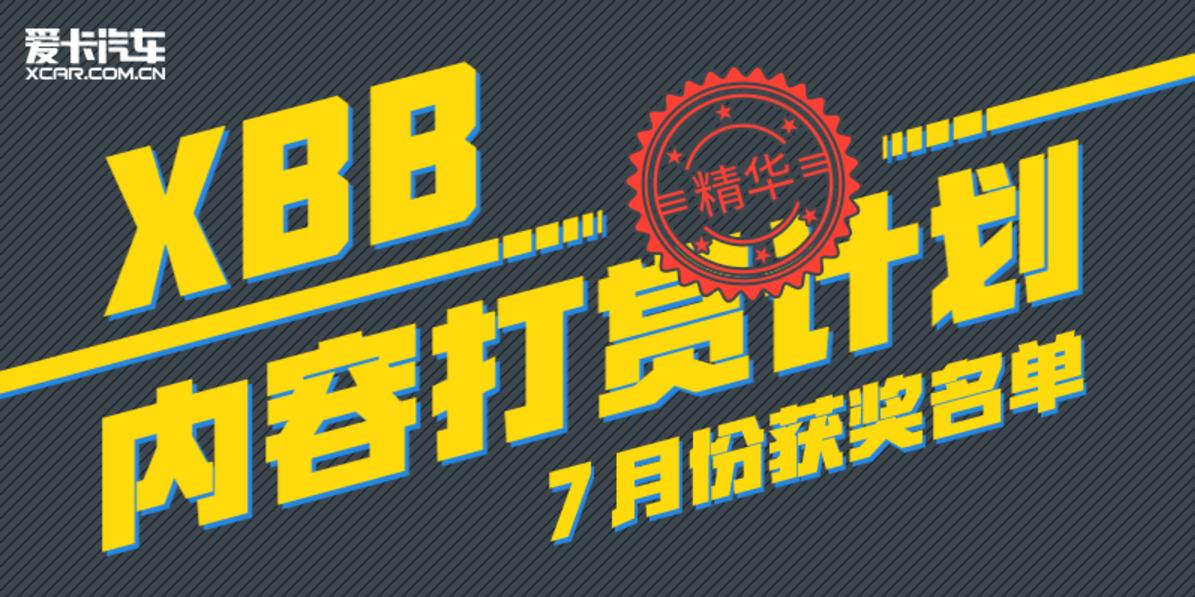 #XBB专享# 7月份获奖名单