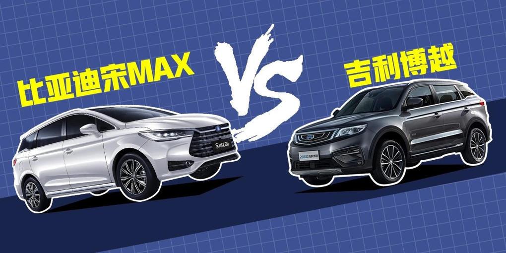 爆款宋MAX对比当红博越,谁才是最合格的家用车?