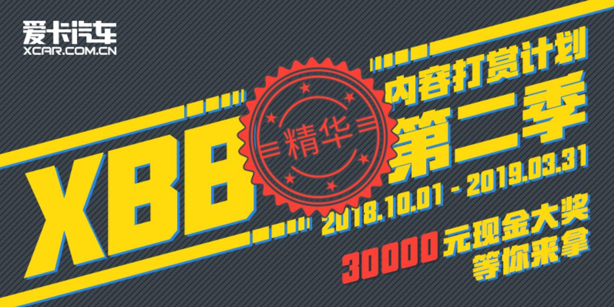 #XBB专享# 内容打赏计划第二季来啦!