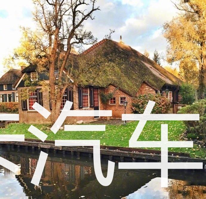 荷兰羊角村的秋天,一个秋日中的童话.
