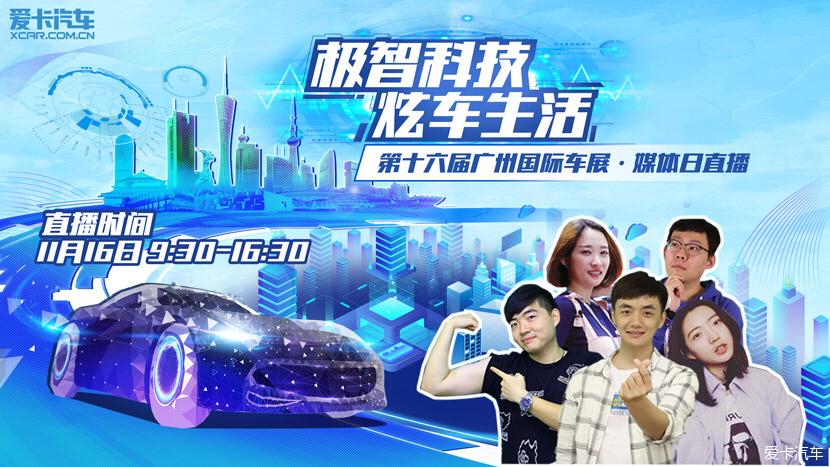 2018广州车展媒体日直播