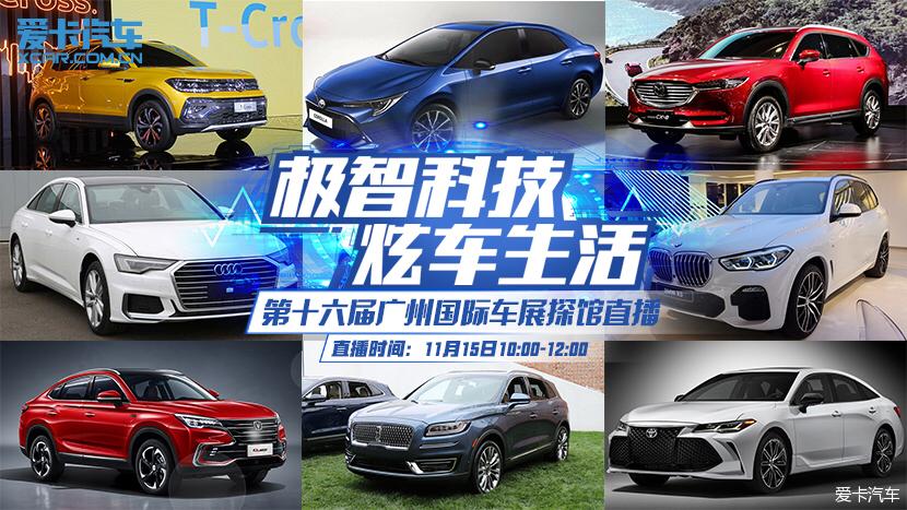 2018广州车展探馆直播