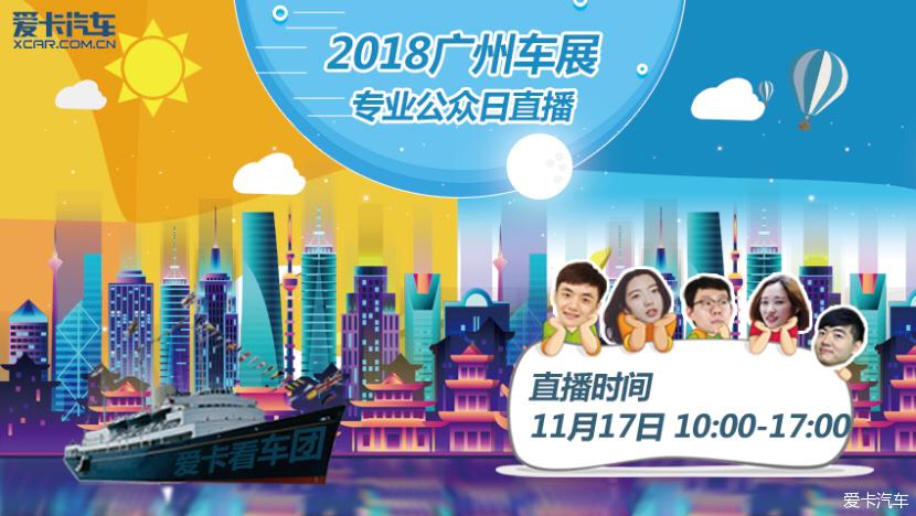 2018广州车展专业公众日直播