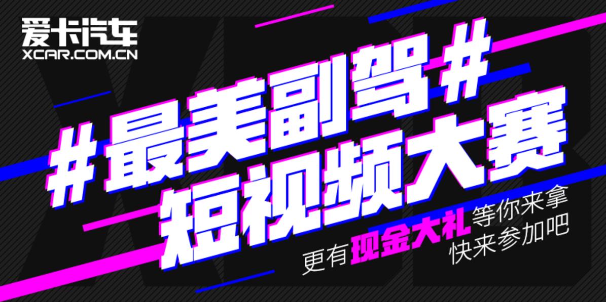发视频赢现金 #最美副驾#短视频大赛来喽!