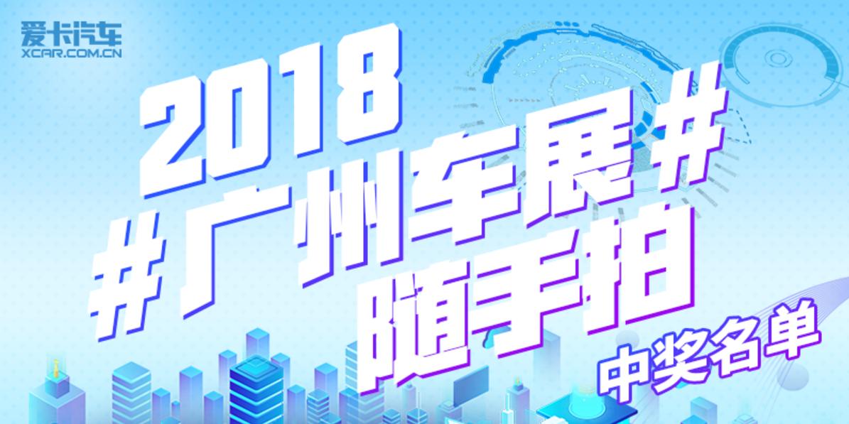 2018#广州车展#随手拍 中奖名单