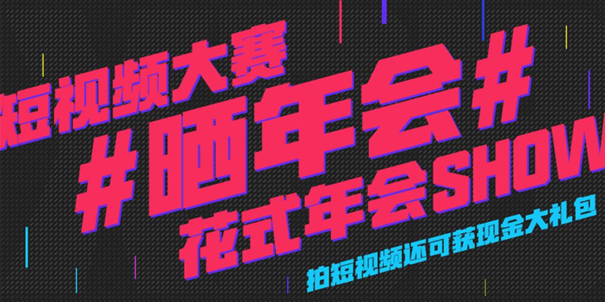 短视频大赛 #晒年会#花式年会SHOW 还可获现金大礼包哟!