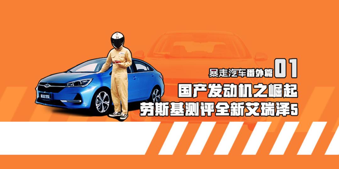 【暴走汽车】试驾测评全新艾瑞泽5,解密奇瑞发展历史