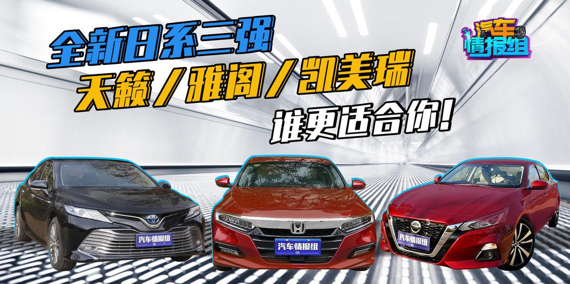 全新日系三强 天籁/雅阁/凯美瑞 谁更适合你!