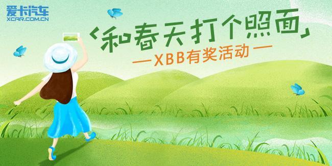 #和春天打个照面#,XBB有奖活动