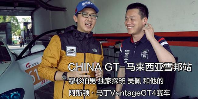 CHINA GT 穆杉马来西亚探班吴佩
