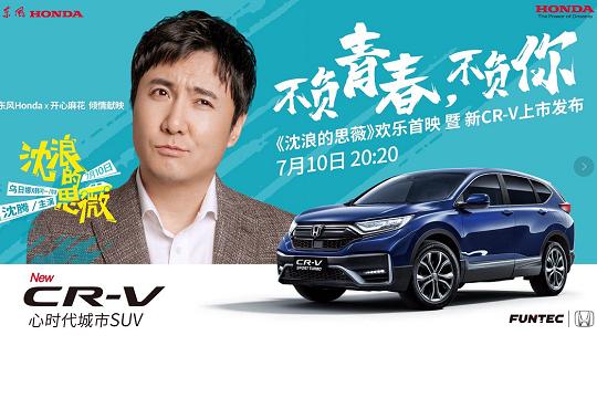 """""""不负青春,不负你"""" 东风Honda 新CR-V上市"""