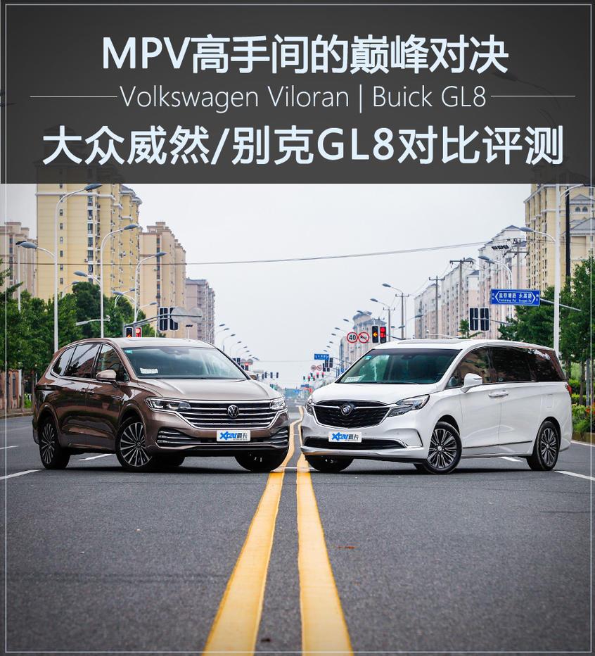 威然/GL8对比评测 MPV高手间的巅峰对决