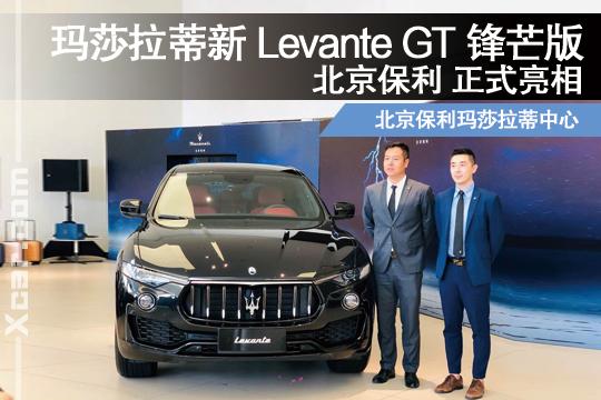 玛莎拉蒂新Levante GT锋芒版亮相