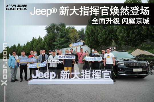 全面升级 Jeep新大指挥官焕然登场