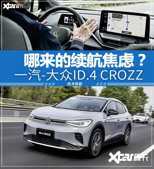 一汽-大众 ID.4 CROZZ 纯电 纯电续航 试驾