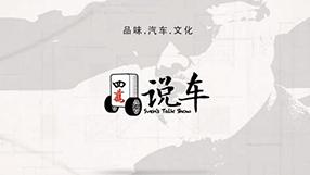 《四万说车》之陆地极速传奇(上)