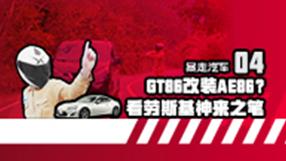 【暴走汽车】丰田GT86改装成AE86?车评人劳斯基接受挑战