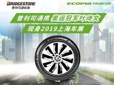 【广告】普利司通2019上海车展绿色展开邀您见证