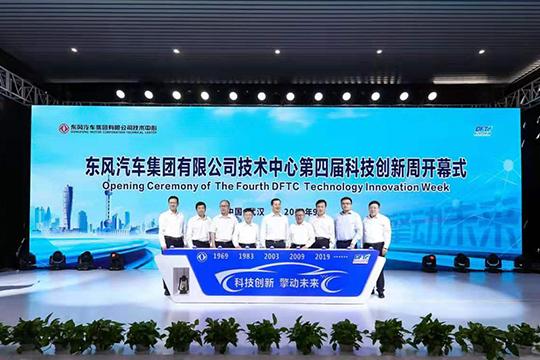 东风公司技术中心第四届科技创新周开幕