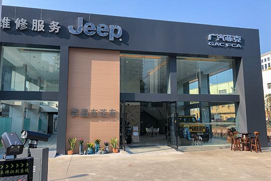 打造圈层文化新聚点 探访友芝友Jeep中心