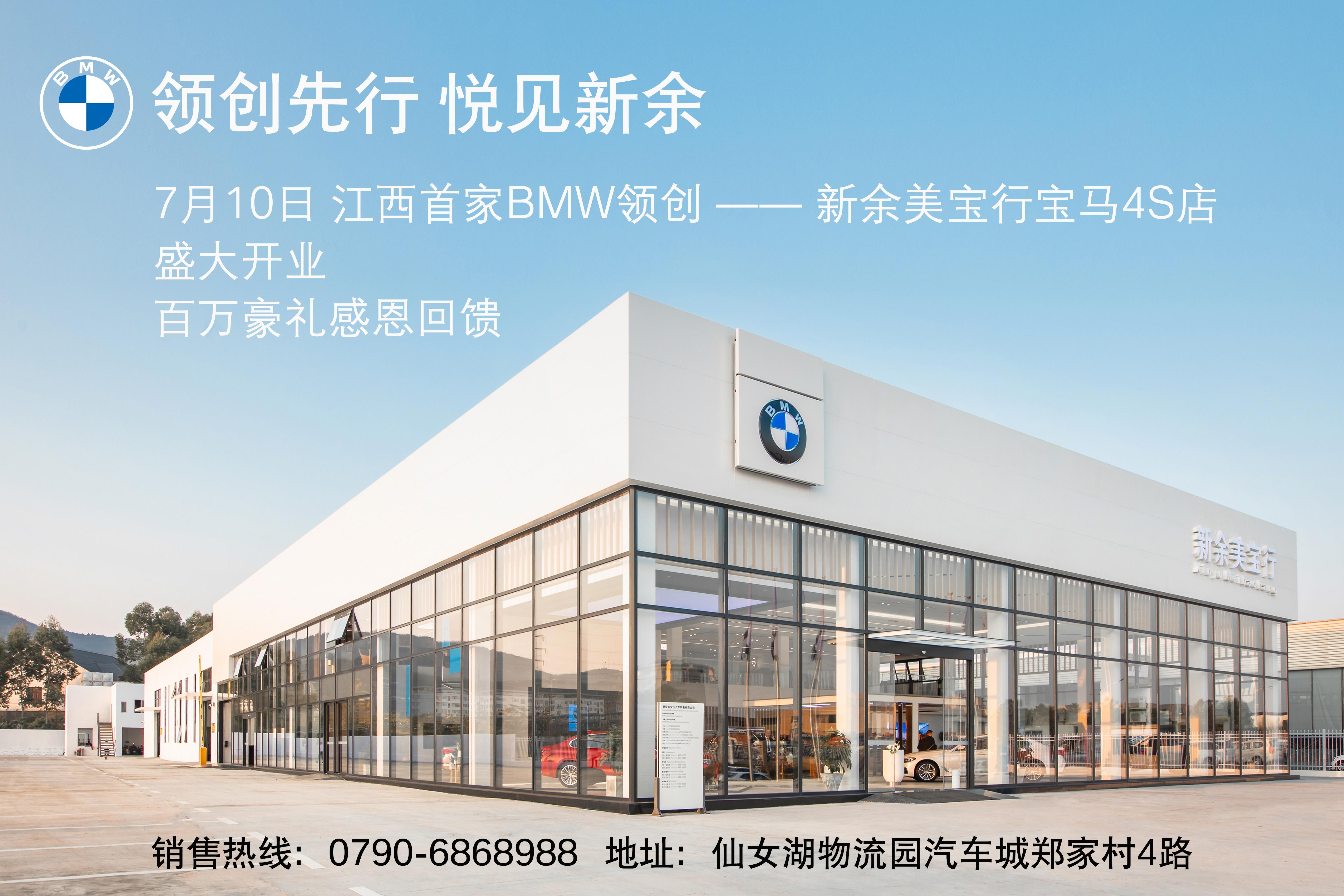全新BMW领创经销商新余美宝行开业