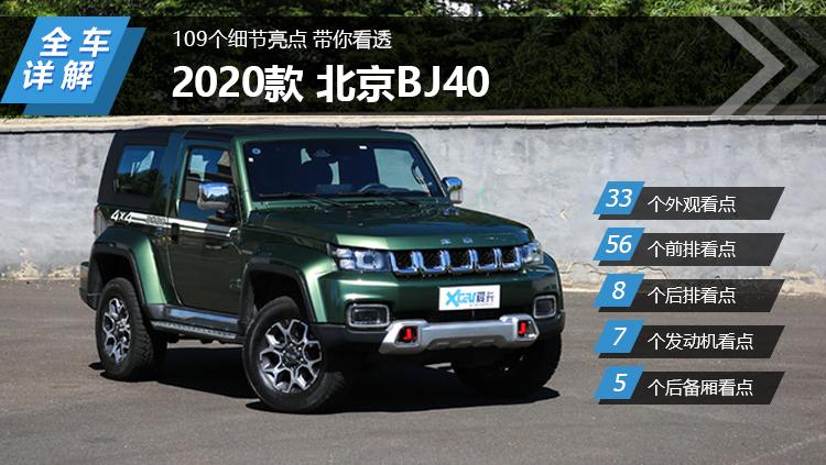 北京BJ40
