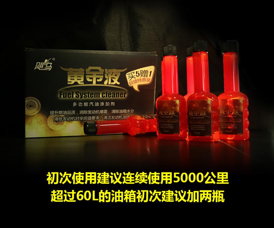燃油宝_09.jpg