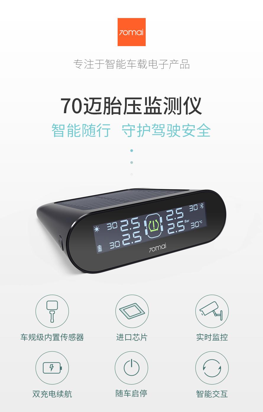 70迈胎压监测仪详情_01.jpg