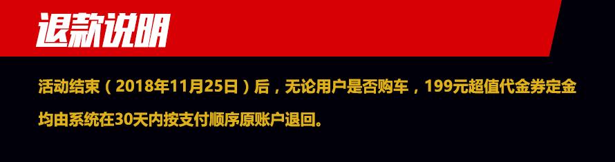 退款说明(3).jpg