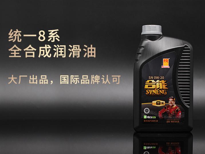 统一合能8系全合成汽油机油SN 0W-20