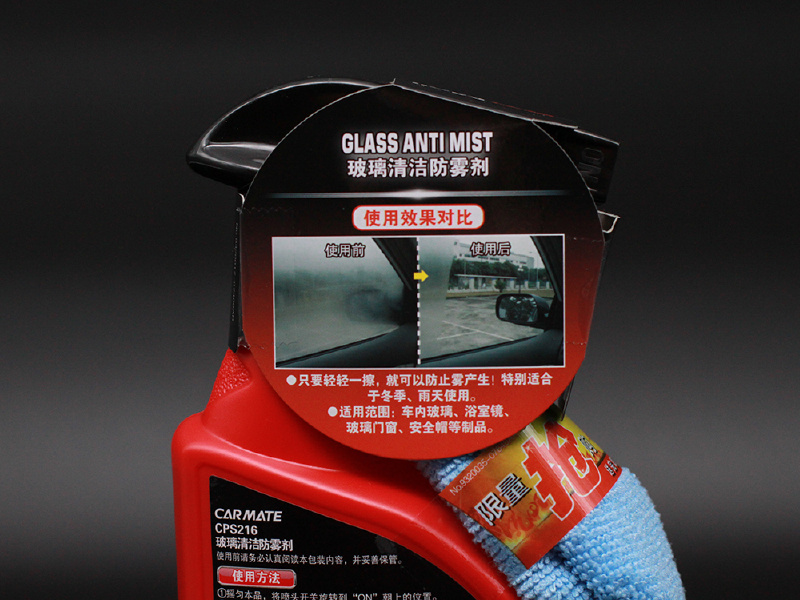 快美特 汽车玻璃清洁防雾剂带毛巾